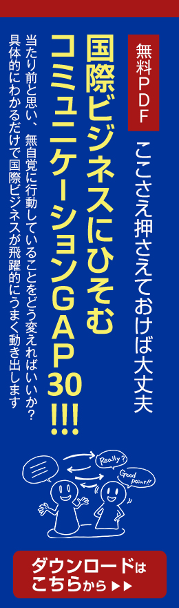 ここさえ押さえておけば大丈夫 国際ビジネスにひそむコミュニケーションGAP 30!!!無料PDF