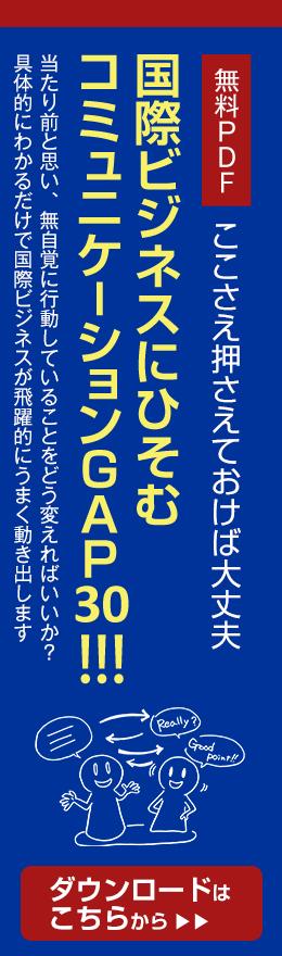 ここさえ押さえておけば大丈夫 国際ビジネスにひそむコミュニケーションGAP 30!!!無料PDF