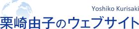 栗崎由子のウェブサイト